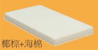CFM-3 [23x44x3寸] 椰棕+海棉